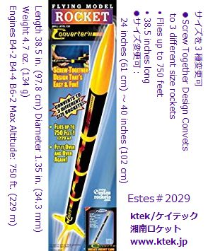 Estes Rockets Estes D12-5 Model Rocket Engines 24 pack